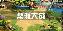 大话西游热血版帮派大战详解 玩家间的实力对抗