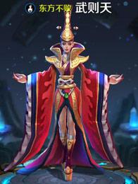 王者荣耀东方不败