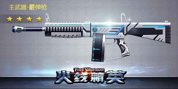 火线精英AA12-ZERO