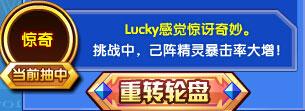 奥奇传说幸运王者lucky惊奇