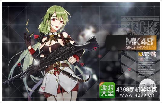 少女前线mk48