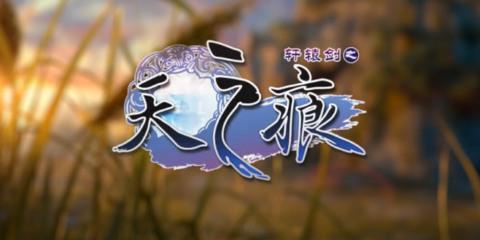 《轩辕剑之天之痕》:这是个看似熟悉却又陌生的IP游戏