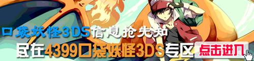 口袋妖怪3DS手游
