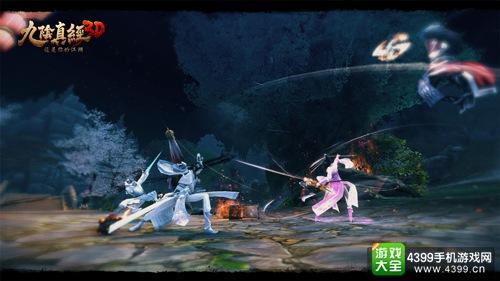 《九阴真经3D》将开放多人竞技场玩法