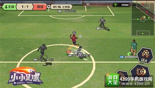 小小足球游戏