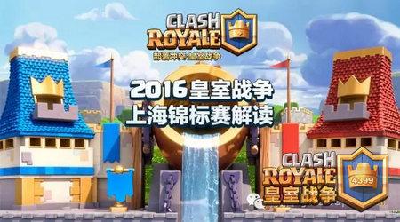 皇室战争上海锦标赛