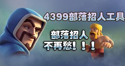 部落冲突4399部落冲突部落招人工具上线