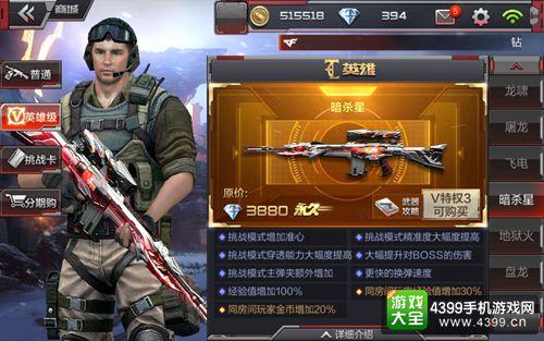 CF手游世界BOSS武器推荐