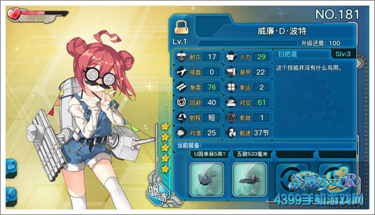 战舰少女r幸运有什么用