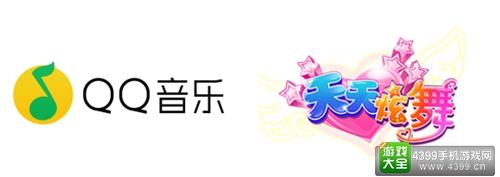 QQ音乐携手《天天炫舞》