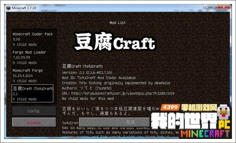 我的世界豆腐世界MOD下载