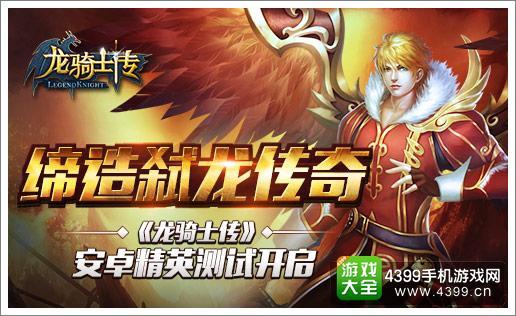 龙骑士传宣传图