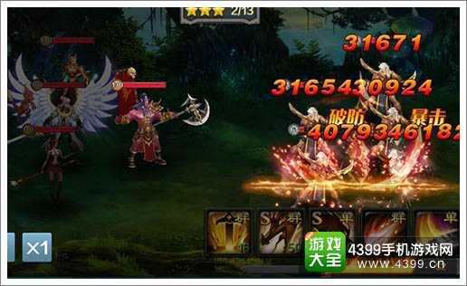 龙骑士传激烈战斗