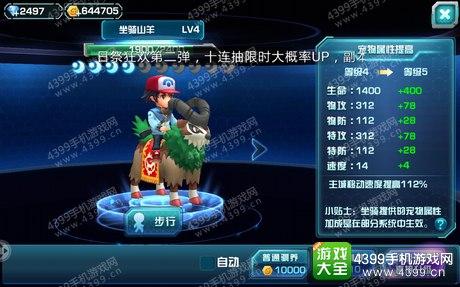 口袋妖怪3DS手游战斗力