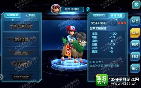 口袋妖怪3DS手游战斗力提升
