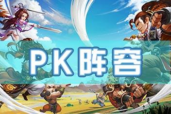 炫影诀PK阵容神将组合推荐 升仙台阵容推荐
