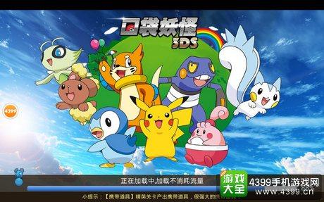 口袋妖怪3DS手游攻略