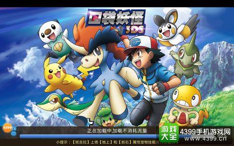 口袋妖怪3DS手游阵容
