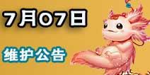 大话西游手游7月7日维护公告 暑假活动全面开启