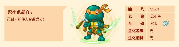 西普大陆忍小龟技能表