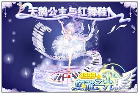 奥雅之光天鹅公主诅咒之舞 7月8日更新公告图片