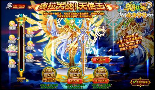 奥拉星小天使王怎么得 小天使王在哪得