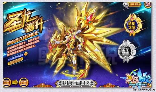 奥奇传说黄金龙帝怎么得 黄金龙帝在哪