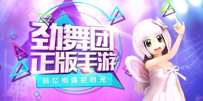 CJ 2016参展新游:《劲舞团》正版手游