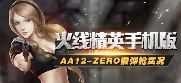 火线精英手机版AA12-ZERO霰弹枪实况解说