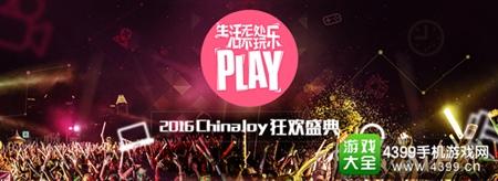 2016ChinaJoy狂欢盛典