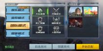 生死狙击手游团队战怎么玩 团队战模式玩法介绍
