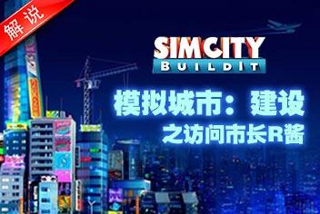 《模拟城市:我是市长》新手入门真人视频