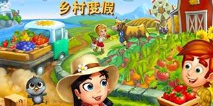 模拟经营《开心农场2:乡村度假》:远离都市喧嚣的农家乐趣