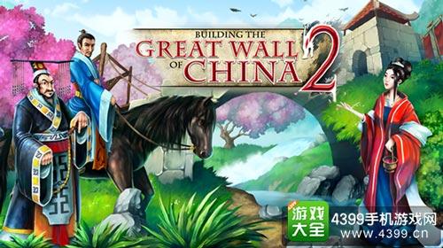 建造中国长城1
