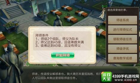 仙武师徒系统