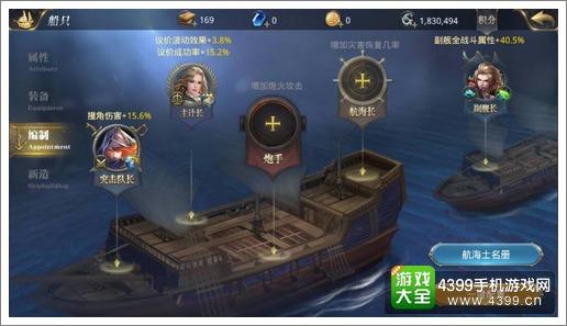 大航海之路航海士获得