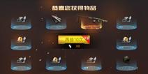 生死狙击手机版新手怎么获得武器 武器获得方式