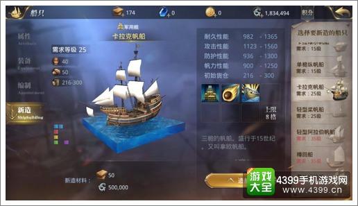 大航海之路船只