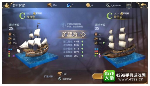 大航海之路船只攻略