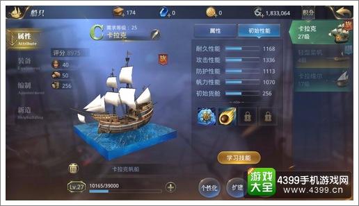 大航海之路船只技能