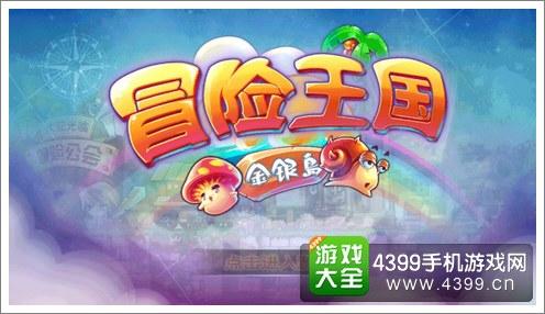 4399手机游戏网 冒险王国金银岛 游戏评测 正文  2d画面 动作游戏 无