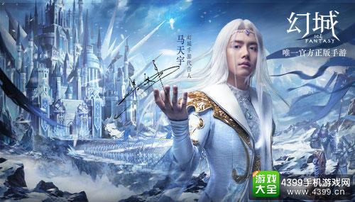 《幻城》手游8月3日全平台公测 马天宇游戏造型首度曝光