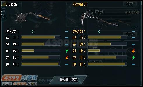 生死狙击流星锤与死神镰刀武器对比