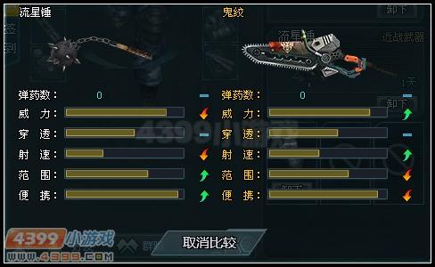 生死狙击流星锤与鬼绞武器对比