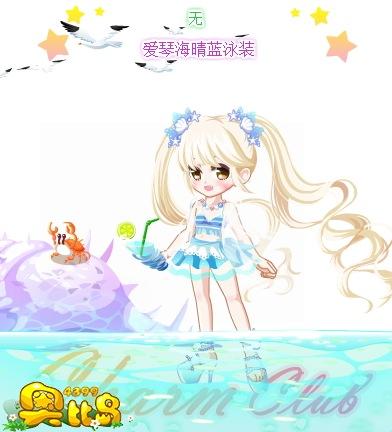 奥比岛爱琴海晴蓝泳装