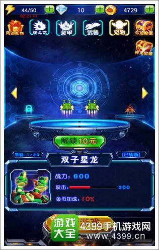 斗龙战士3圣斗神龙