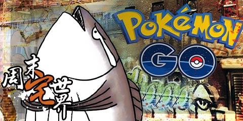 周末宅世界:我差不多是条废咸鱼了,直到遇见Pokemon GO