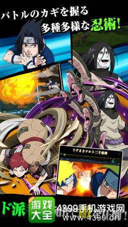 《火影忍者疾风传:终极炽焰》