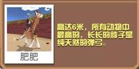 疯狂动物园长颈鹿怎么抓