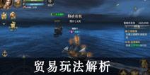 大航海之路贸易怎么做 航海贸易攻略
